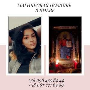 Помощь мага в Киеве. Любовная магия Киев. - изображение 1