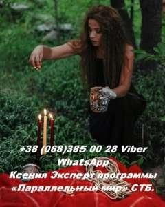 Помощь мага в Киеве. - изображение 1