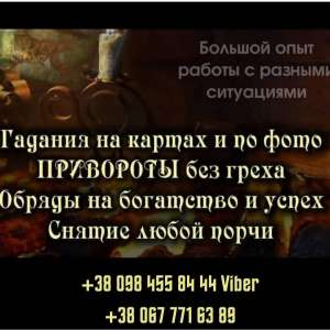 Помощь мага в Харькове. Гадание. Снятие порчи. Приворот. - изображение 1