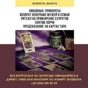 Помощь мага Киев и вся Украина. Коррекция судьбы, консультация, приворот. - изображение 1