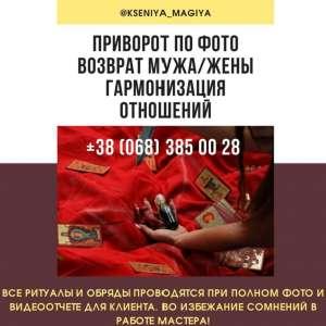 Помощь мага Киев. Любовный приворот. Снятие порчи. - изображение 1