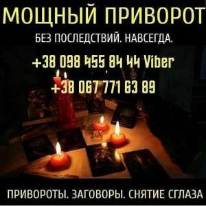 Помощь мага Санкт-Петербург. Гадание. Снятие порчи. Приворот. - изображение 1