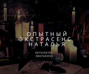 Помощь опытного мага Львов - изображение 1