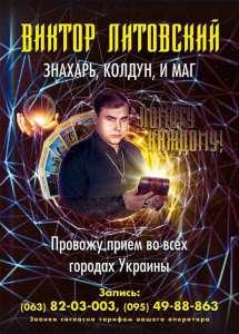 Помощь опытного Мага. Маг Виктор Литовский. - изображение 1