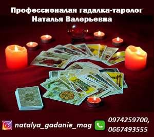 Помощь опытной гадалки – гадалка Наталья Валерьевна. Опытная гадалка Харьков - изображение 1