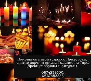Помощь опытной ясновидящей в Тернополе. Услуги гадалки дистанционно. - изображение 1