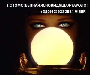 Помощь потомственной ясновидящей-экстрасенса Винница. - изображение 1