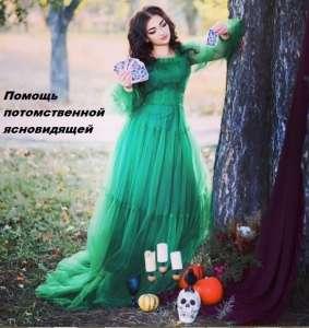 Помощь потомственной ясновидящей в Харькове. - изображение 1