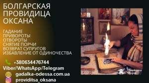 Помощь провидицы в Одессе. Гадание. Снятие порчи. Возврат любимых. - изображение 1