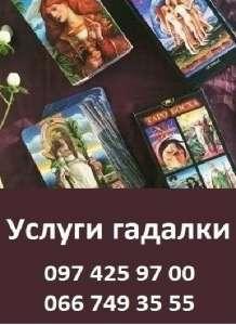 Помощь сильной гадалки и целительницы Киев - изображение 1
