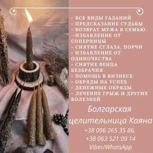 Помощь целительницы Киев. Гадание. Приворот Киев. - изображение 1