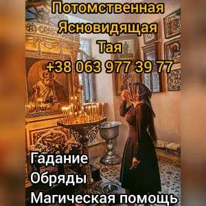 Помощь целительницы. Магические услуги. - изображение 1
