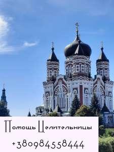 Помощь Целительницы Медиума Киев. Снять Порчу Киев. - изображение 1