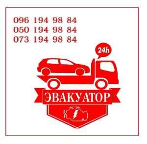 Помощь эвакуатора Одесса. Эвакуатор в Одессе 24 на 7. - изображение 1