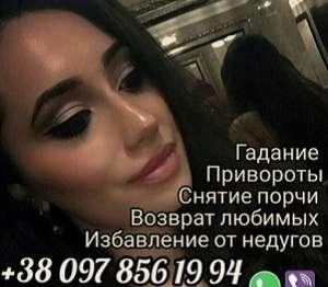 Помощь ясновидящей в Киеве. Гадание. Снятие негатива. - изображение 1