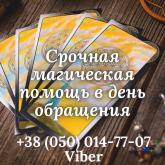 Помощь ясновидящей Киев. Привороты. Обряды. Ритуалы. - изображение 1