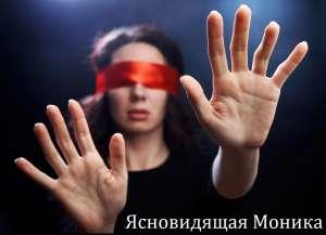 Помощь ясновидящей онлайн - изображение 1