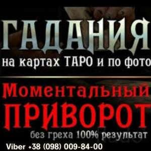 Помощь ясновидящей Полтава. - изображение 1