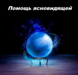 Помощь ясновидящей Харьков. Мощные привороты Харьков. - изображение 1