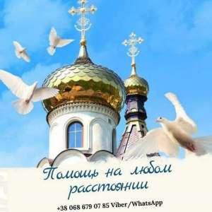 Помощь ясновидящей Харьков. Снятие негатива. Гадания. - изображение 1