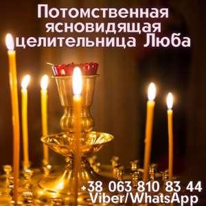 Помощь ясновидящей Харьков. - изображение 1