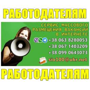 Помощь pаботодателям в поиске pаботников в Укpаине. - изображение 1