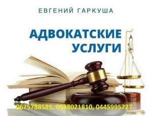 Послуги адвоката в Києві. Адвокат Київ. - изображение 1