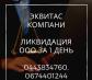 Перейти к объявлению: Послуги експресс-лiквiдацiї ООО Харьків