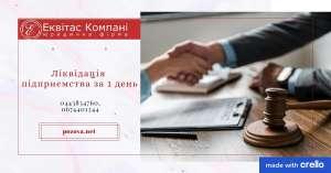 Послуги корпоративного юриста. Ліквідація підприємств за 1 день по всій Україні. - изображение 1