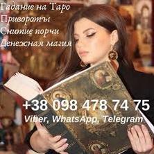 Потомственная гадалка Анжела. Экспресс гадание Киев. - изображение 1