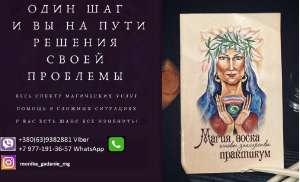 Потомственная гадалка в Одессе. Просмотр судьбы и коррекция жизни. - изображение 1