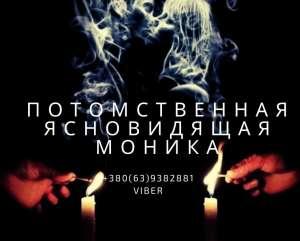 Потомственная ясновидящая. в Киеве. Помощь провидицы Киев. - изображение 1