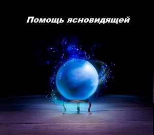 Потомственная ясновидящая в Харькове. Помощь целительницы Харьков. - изображение 1