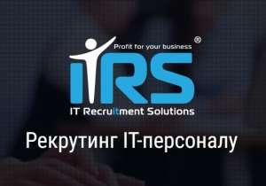 Пошук та підбір ІТ персоналу. IT Рекрутинг. - изображение 1