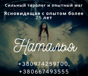 Практикующая опытная ясновидящая в Харькове. - изображение 1