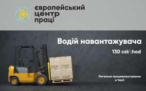 Працівник складу(пікер) та водій навантажувача - изображение 1