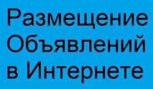 Предлагаем РУЧНОЕ размещение ОБЪЯВЛЕНИЙ на ТОП доски - изображение 1