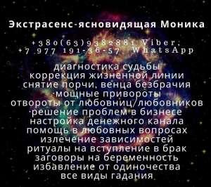 Предсказание будущего. Древние ритуалы. Экстрасенс дистанционно. - изображение 1