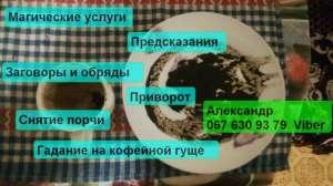 Предсказание на кофейной гуще - изображение 1