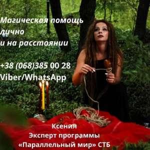 Предсказания на ТАРО Харьков. Обряды, ритуалы. - изображение 1