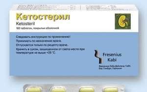 Препарат Кетостерил , под заказ и в наличии - изображение 1