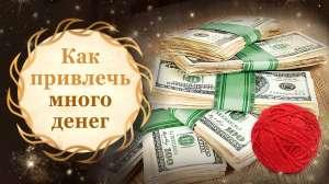 Привлечение денег. Помощь гадалки в поиске работы. Гадалка в Киеве. - изображение 1