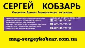 Привороты. Амулеты. Различные магические услуги. Сергей Кобзарь в Одессе - изображение 1