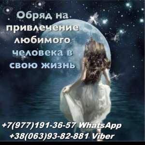 Приворот в Киеве. Гадалка в Киеве. - изображение 1