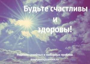 Приворот в Киеве. Снятие порчи в Киеве. Оплата по результату - изображение 1