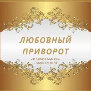 Приворот Киев. Cekcуальный приворот_он будет хотеть только Вас Одну - изображение 1