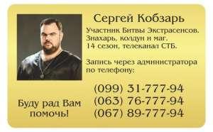 Приворот любимого. Вернуть мужа в семью, снять порчу. Магическая помощь в Киеве - изображение 1
