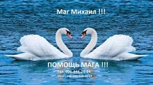 Приворот по Вуду. Приворот по фото. Услуги мага в Харькове - изображение 1