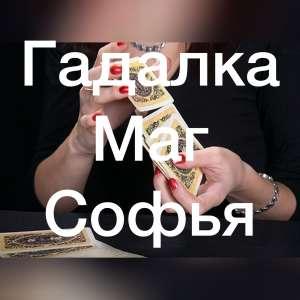 ПРИВОРОТ ! Сильнеишый Приворот в Одессе Приворот любимого Приворот по фото - изображение 1