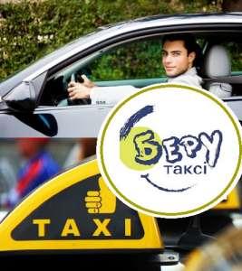 ПРИГЛАШАЕМ водителя на своем авто. Беру ТАКСИ. - изображение 1